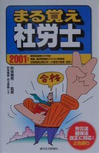 まる覚え社労士 2001年度版