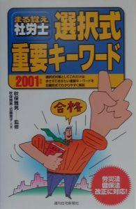 まる覚え社労士選択式重要キーワード 2001年版
