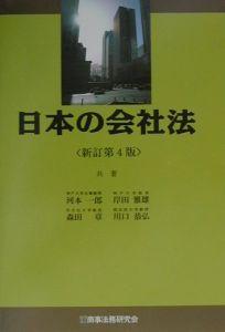 日本の会社法