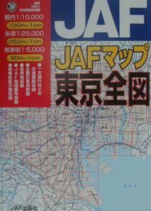 JAFマップ東京全図