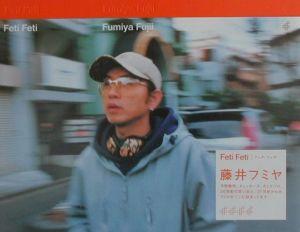 『Feti feti』藤井フミヤ