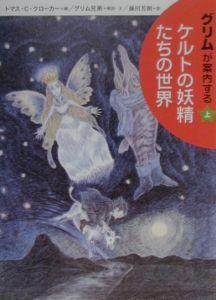 グリムが案内するケルトの妖精たちの世界