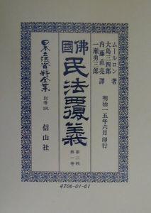 内藤直亮『日本立法資料全集 佛國民法覆義 別巻 191』
