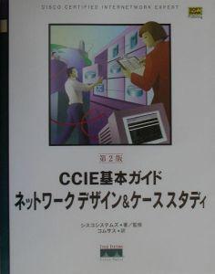 CCIE基本ガイド:ネットワークデザイン&ケーススタディ