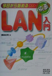 今日から始める快適LAN入門
