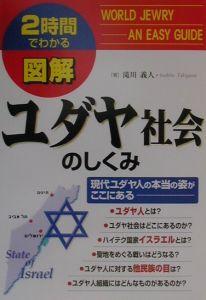 図解ユダヤ社会のしくみ