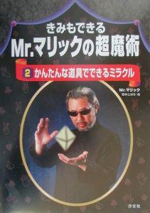 きみもできるMr.マリックの超魔術