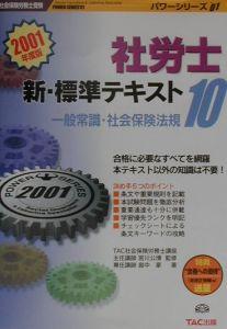 社労士新・標準テキスト10 一般常識・社会保険法規 2001年度版