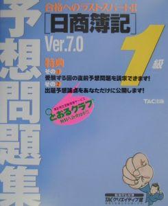 予想問題集 日商簿記1級 Ver.7.0