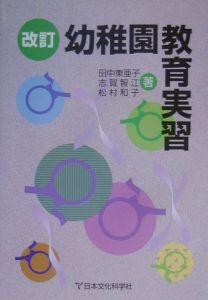 『幼稚園教育実習』松村和子