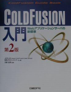 ColdFusion入門