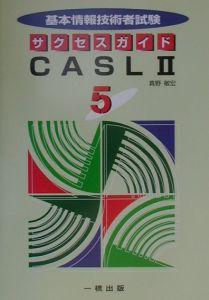 基本情報技術者試験サクセスガイド5 CASL・