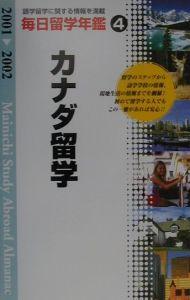 毎日留学年鑑 カナダ留学 2001ー2002 4