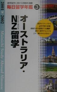 毎日留学年鑑 オーストラリア・NZ(ニュージーランド)留学 2001ー2002 3
