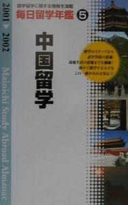 毎日留学年鑑 中国留学 2001ー2002 5