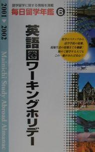 毎日留学年鑑 英語圏ワーキングホリデー 2001ー2002 6