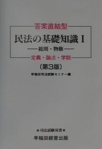 民法の基礎知識 総則・物権