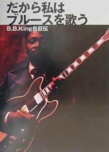 『だから私はブルースを歌う』B.B.キング