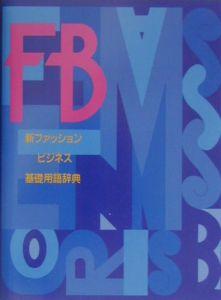 新ファッションビジネス基礎用語辞典