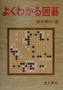 よくわかる囲碁