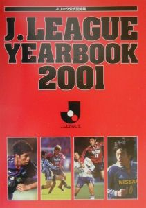 J.League yearbook