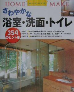 さわやかな浴室・洗面・トイレ