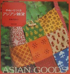 手ぬいでつくるアジアン雑貨
