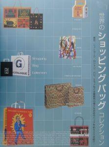 世界のショッピングバッグコレクション