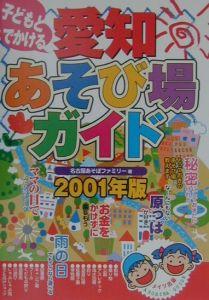 子どもとでかける愛知あそび場ガイド 2001年度版