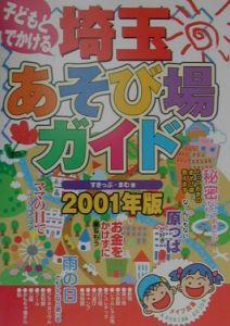 子どもとでかける埼玉あそび場ガイド 2001年版