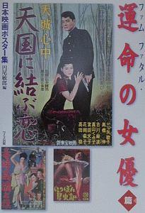 日本映画ポスター集 ファムファタル・運命の女優篇