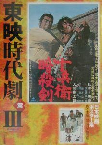 日本映画ポスター集 東映時代劇篇 3