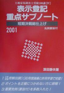 表示登記重点サブノート 2001年度版