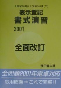 表示登記書式演習 2001年度版