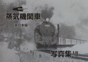 タクト・ワン『昭和40年代の蒸気機関車写真集 東日本編』
