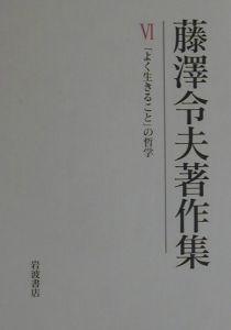 『藤澤令夫著作集 「よく生きること」の哲学』藤沢令夫