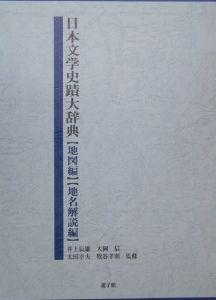 日本文学史蹟大辞典 1~2