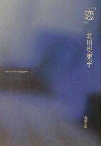 『恋』ジョー・E・タタ