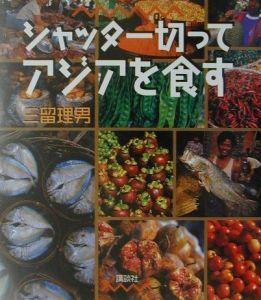 『シャッター切ってアジアを食す』三留理男