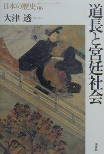 日本の歴史 道長と宮廷社会 第06巻