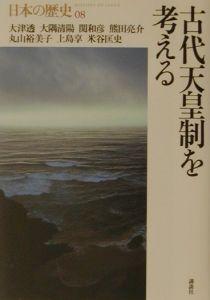 日本の歴史 古代天皇制を考える
