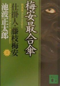 梅安最合傘 仕掛人・藤枝梅安<新装版>3