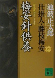 梅安針供養 仕掛人・藤枝梅安<新装版>4