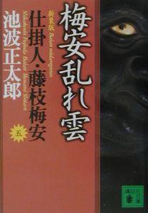 梅安乱れ雲 仕掛人・藤枝梅安<新装版>5