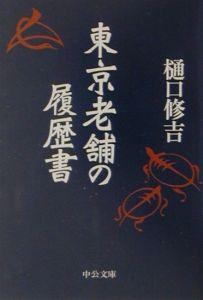 東京老舗の履歴書