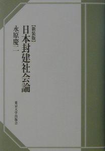 日本封建社会論