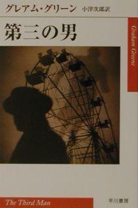 『第三の男』グレアム・グリーン