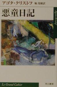 アゴタ・クリストフ | おすすめの新刊小説や漫画などの著書、写真集や ...