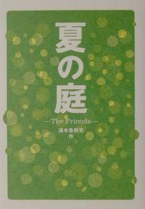 『夏の庭』湯本香樹実
