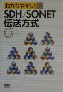 わかりやすい SDH/SONET伝送方式